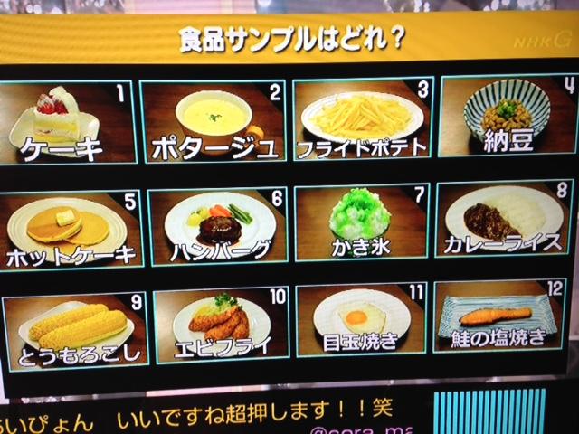 食品サンプルはどれ?